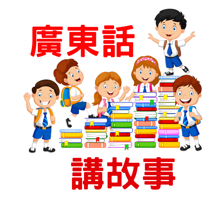 Image result for cantonese storytime